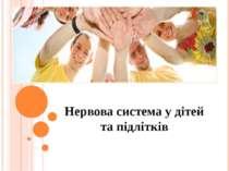 Нервова система у дітей та підлітків