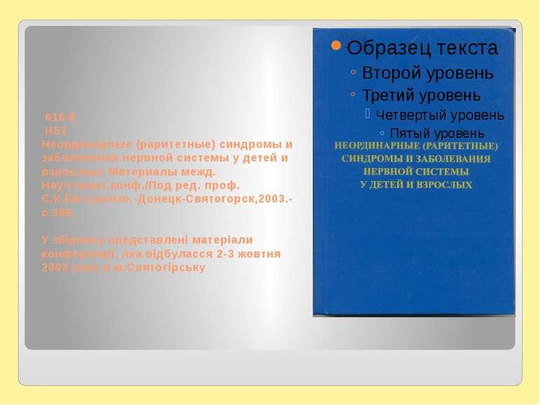 616.8 Н52 Неординарные (раритетные) синдромы и заболевания нервной системы у ...