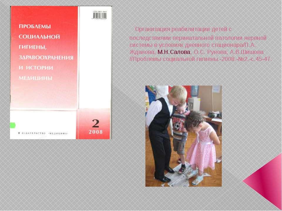 Организация реабилитации детей с последствиями перинатальной патологии нервно...
