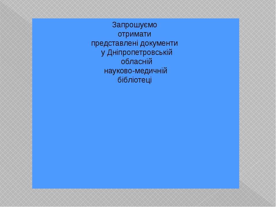 Запрошуємо отримати представлені документи у Дніпропетровській обласній науко...