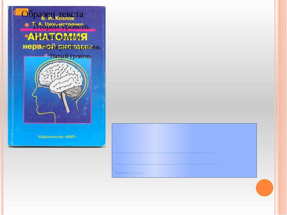 В учбовому посібнику розглядаються питання загальної анатомії, розвитку та бу...