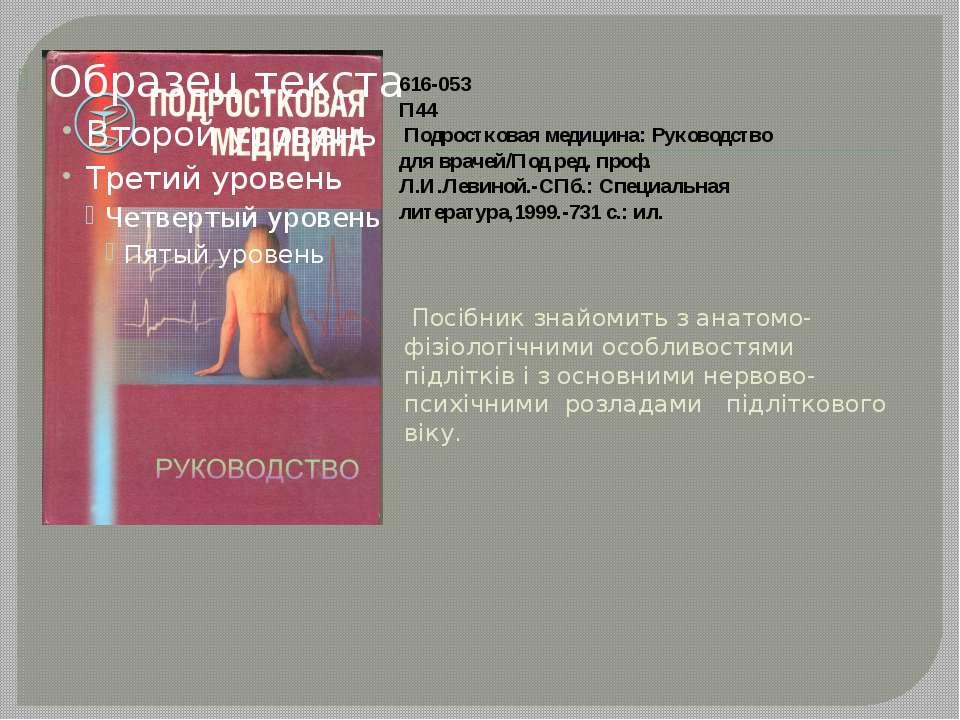 Посібник знайомить з анатомо-фізіологічними особливостями підлітків і з основ...
