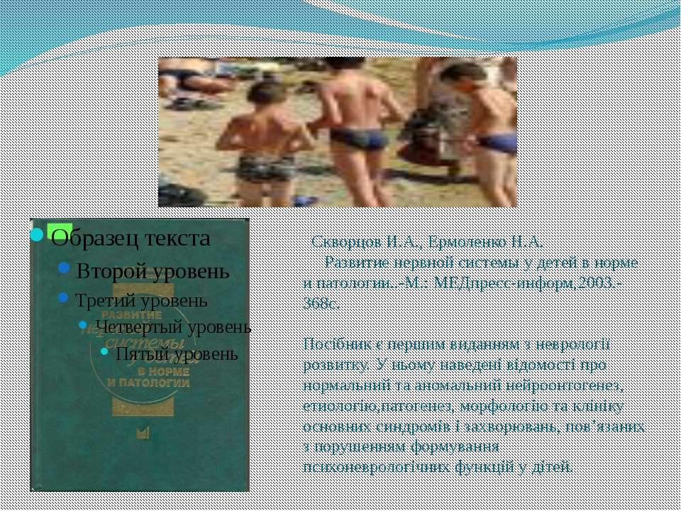 616.8-053.2 С42 Скворцов И.А., Ермоленко Н.А. Развитие нервной системы у дете...