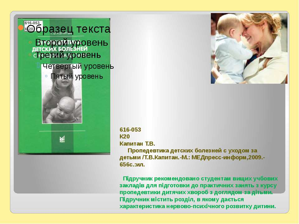 616-053 К20 Капитан Т.В. Пропедевтика детских болезней с уходом за детьми /Т....