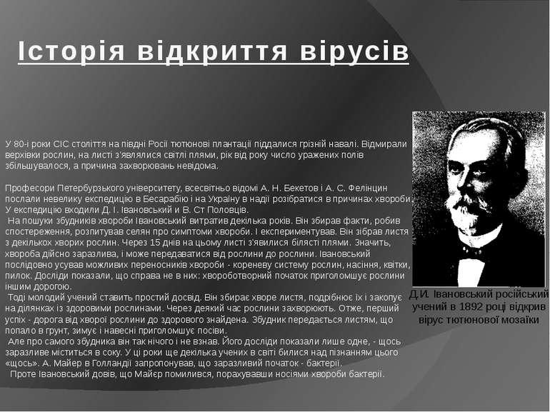 У 80-і роки CIC століття на півдні Росії тютюнові плантації піддалися грізній...