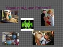 Україна під час Епідемії