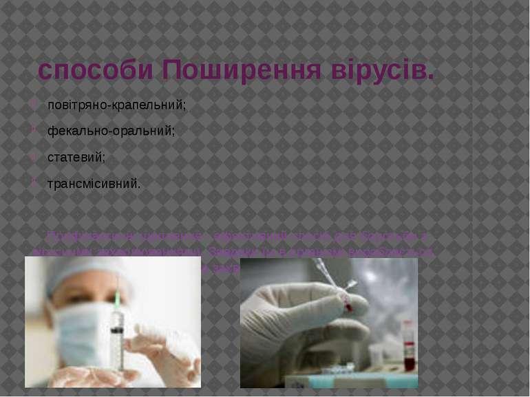 способи Поширення вірусів. повітряно-крапельний; фекально-оральний; статевий;...