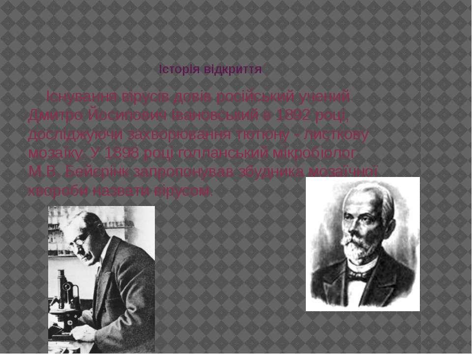 Історія відкриття Існування вірусів довів російський учений Дмитро Йосипович ...