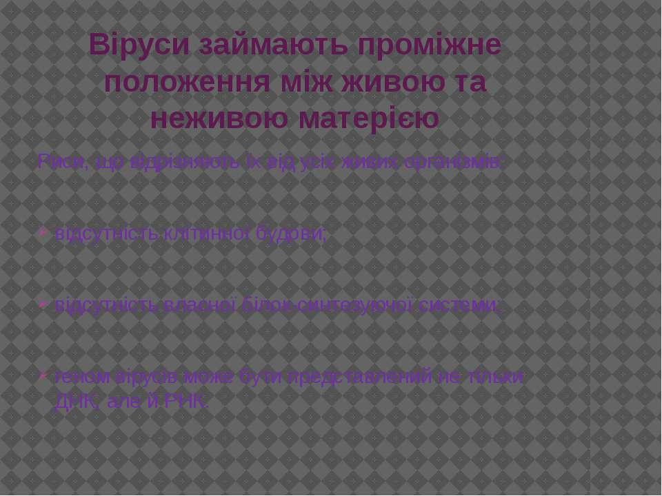 Віруси займають проміжне положення між живою та неживою матерією Риси, що від...
