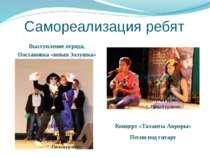 Самореализация ребят Выступление отряда, Постановка «новая Золушка» Концерт «...