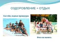 ОЗДОРОВЛЕНИЕ + ОТДЫХ Бассейн, водные процедуры Фото на память