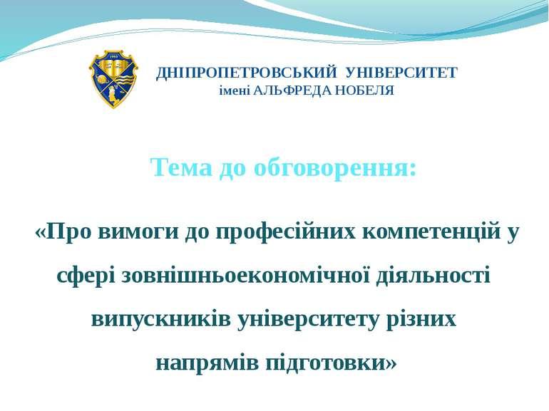 Тема до обговорення: «Про вимоги до професійних компетенцій у сфері зовнішньо...
