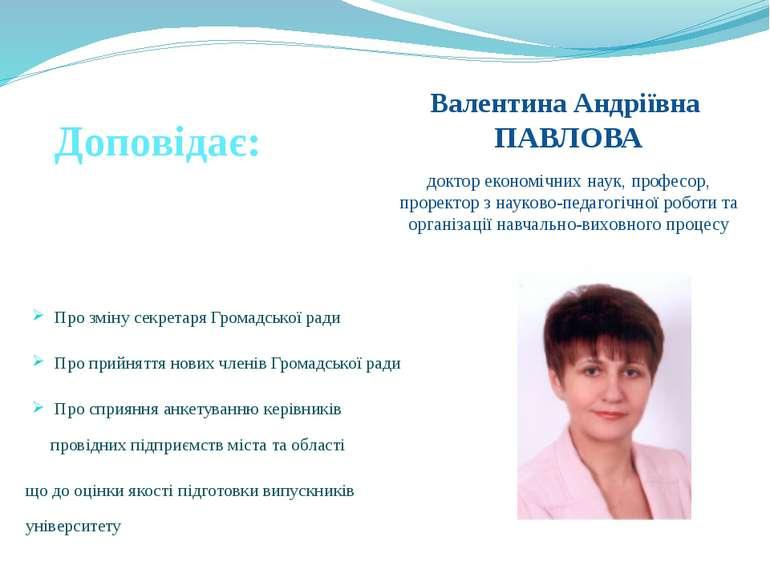 Про зміну секретаря Громадської ради Про прийняття нових членів Громадської р...
