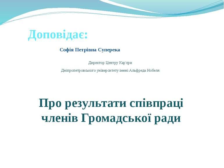 Доповідає: Про результати співпраці членів Громадської ради Софія Петрівна Су...