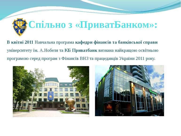 Спільно з «ПриватБанком»: В квітні 2011 Навчальна програма кафедри фінансів т...