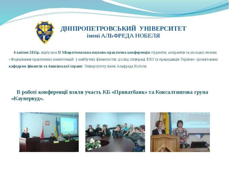 6 квітня 2011р. відбулася ІІ Міжрегіональна науково-практична конференція сту...