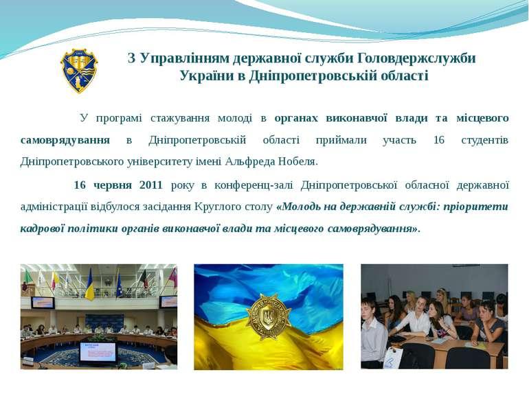 У програмі стажування молоді в органах виконавчої влади та місцевого самовряд...