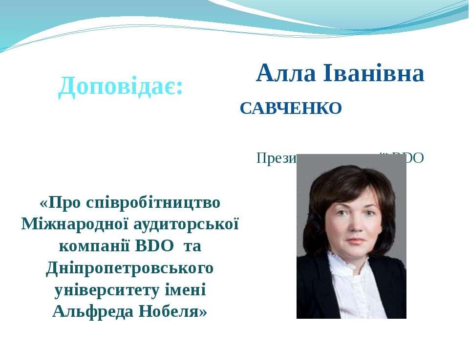 Доповідає: «Про співробітництво Міжнародної аудиторської компанії BDO та Дніп...