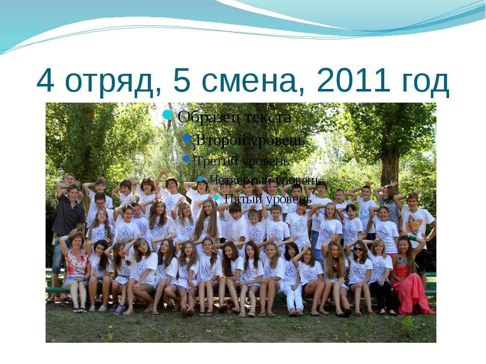 4 отряд, 5 смена, 2011 год