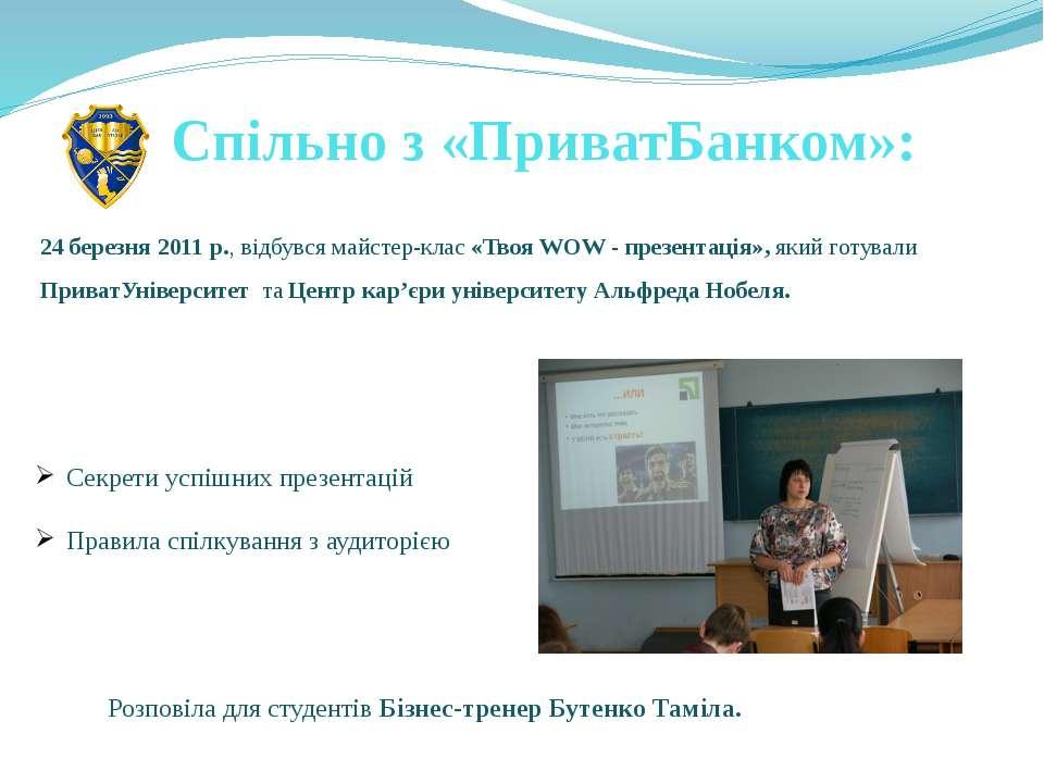 Спільно з «ПриватБанком»: 24 березня 2011 р., відбувся майстер-клас «Твоя WOW...