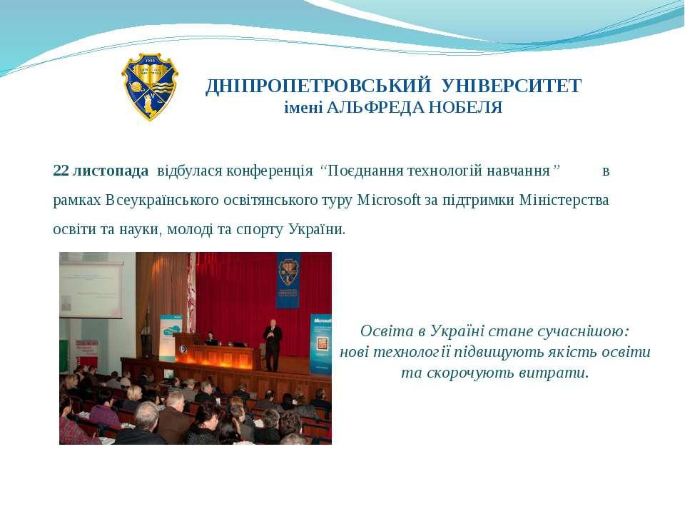 """22 листопада відбулася конференція """"Поєднання технологій навчання """" в рамках ..."""