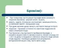Бромізм): . При тривалому застосуванні бромідів може виникнути отруєння (бром...