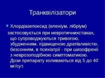 Транквілізатори Хлордіазепоксид (еленіум, лібріум) застосовується при невроти...