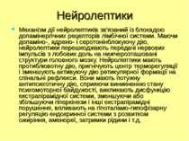 Нейролептики Механізм дії нейролептиків зв'язаний із блокадою допамінергічних...