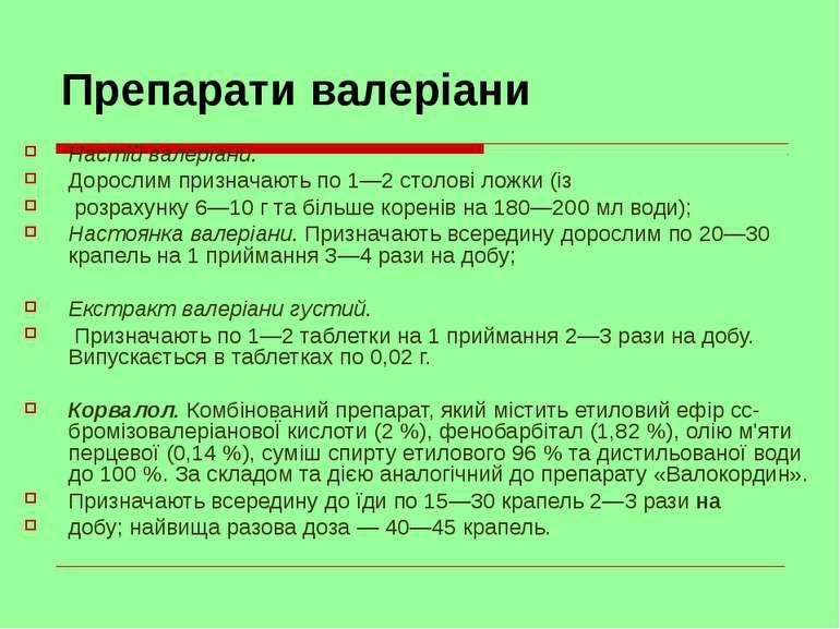 Препарати валеріани Настій валеріани. Дорослим призначають по 1—2 столові лож...