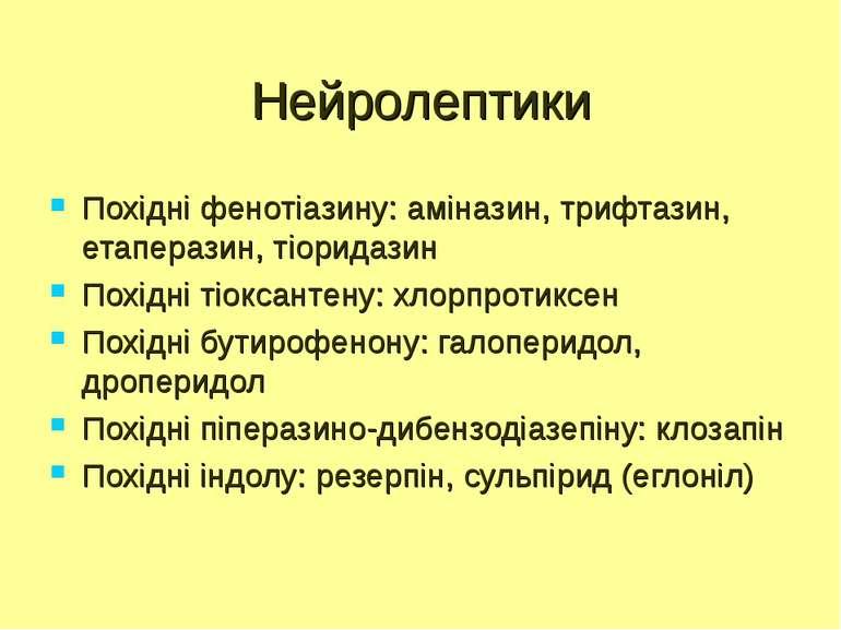 Нейролептики Похідні фенотіазину: аміназин, трифтазин, етаперазин, тіоридазин...