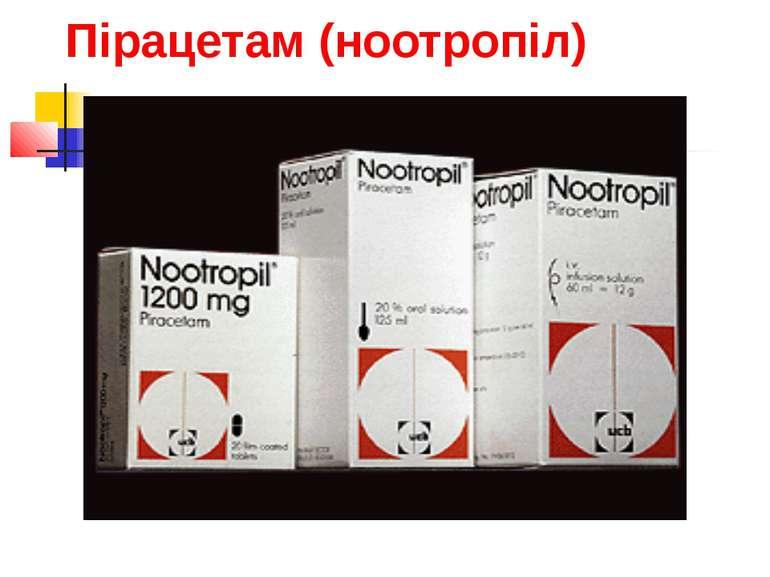 Пірацетам (ноотропіл)