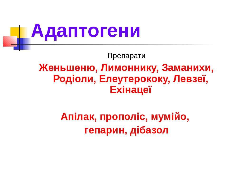 Адаптогени Препарати Женьшеню, Лимоннику, Заманихи, Родіоли, Елеутерококу, Ле...