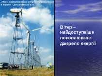 Одна з найпотужніших вітроелектростанцій в Україні – Донузлавська ВЕС Вітер –...