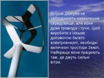 Вітрові двигуни не забруднюють навколишнє середовище, але вони дуже громіздкі...