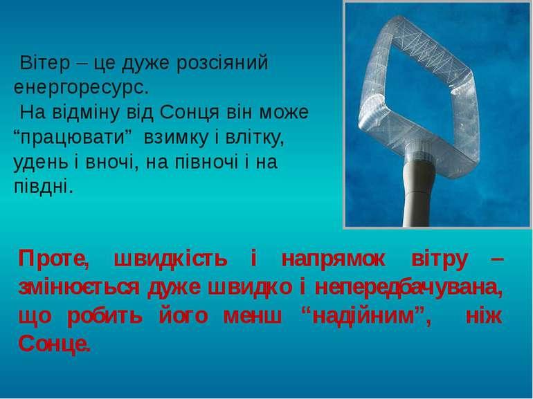 Проте, швидкість і напрямок вітру – змінюється дуже швидко і непередбачувана,...