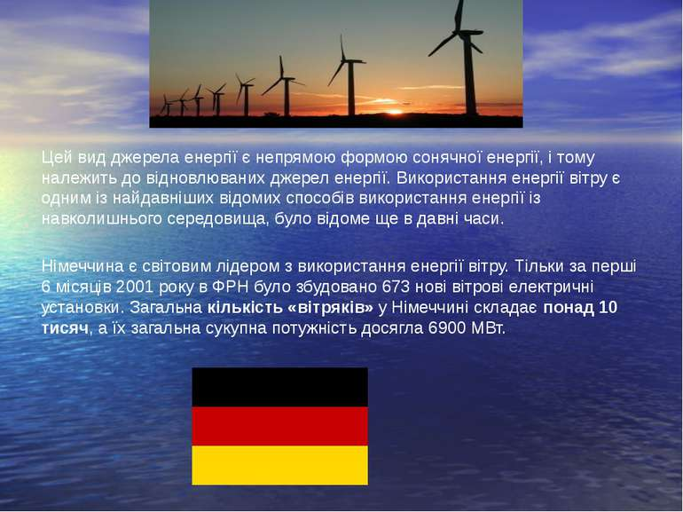 Вітроенергетика Цей вид джерела енергії є непрямою формою сонячної енергії, і...