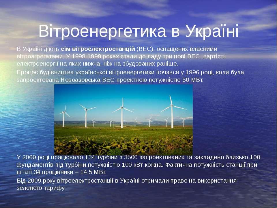 Вітроенергетика в Україні В Україні діють сім вітроелектростанцій (ВЕС), осна...