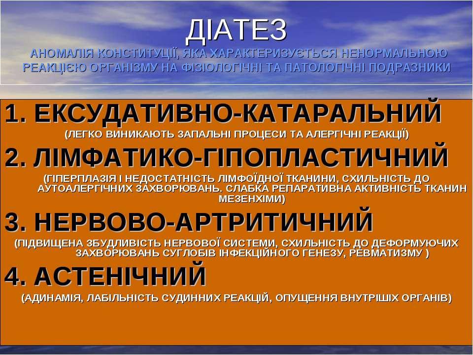 ДІАТЕЗ АНОМАЛІЯ КОНСТИТУЦІЇ, ЯКА ХАРАКТЕРИЗУЄТЬСЯ НЕНОРМАЛЬНОЮ РЕАКЦІЄЮ ОРГАН...
