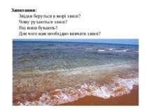 Запитання: Звідки беруться в морі хвилі? Чому рухаються хвилі? Які вони буваю...