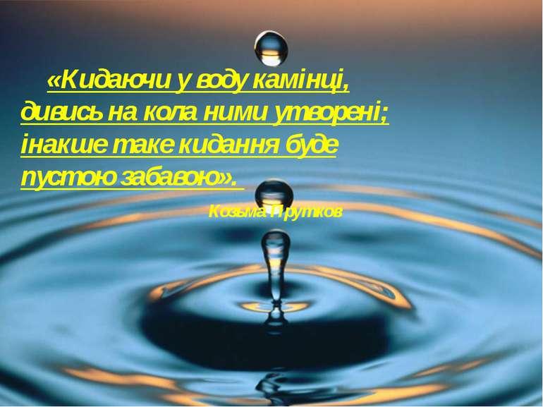 «Кидаючи у воду камінці, дивись на кола ними утворені; інакше таке кидання бу...