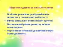 Підготовка дитини до шкільного життя Особливе розуміння ролі дошкільного дити...