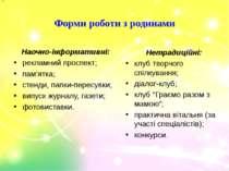 Форми роботи з родинами Наочно-інформативні: рекламний проспект; пам'ятка; ст...