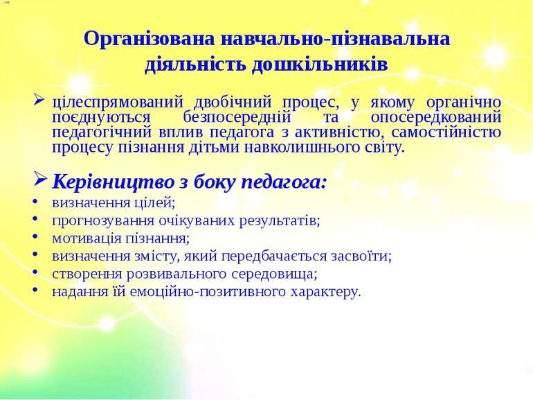 Організована навчально-пізнавальна діяльність дошкільників цілеспрямований дв...