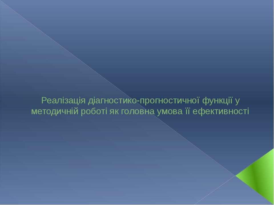 Реалізація діагностико-прогностичної функції у методичній роботі як головна у...