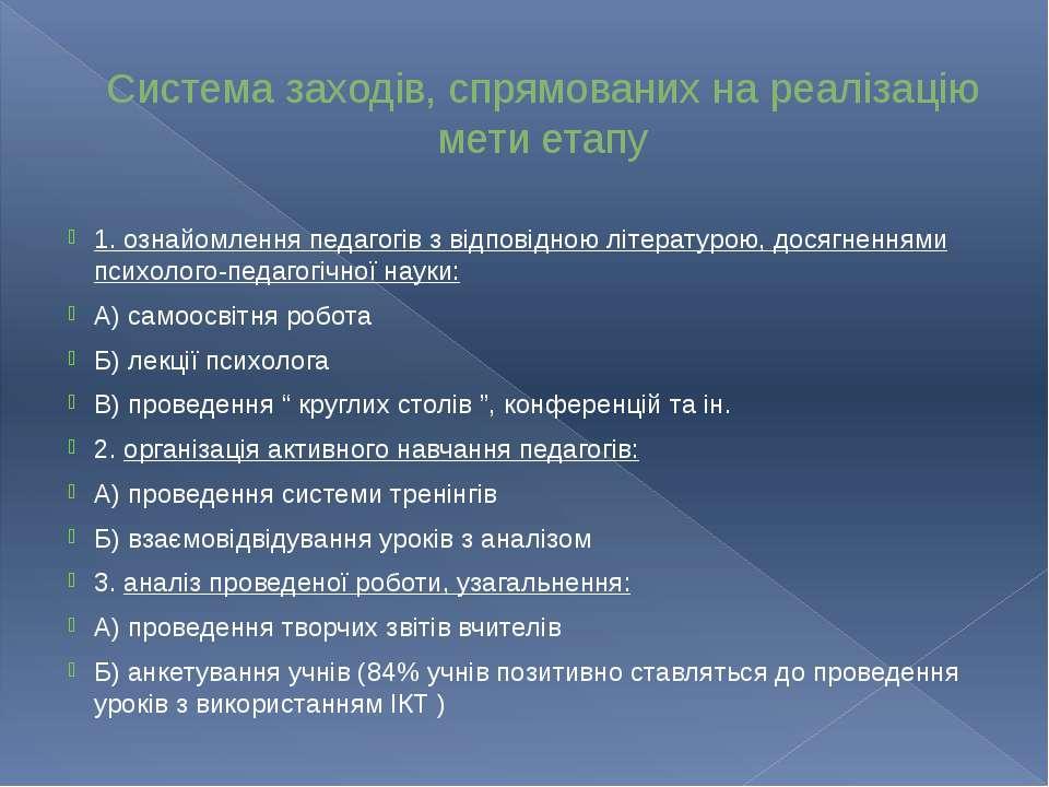 1. ознайомлення педагогів з відповідною літературою, досягненнями психолого-п...