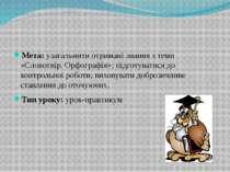 Мета: узагальнити отримані знання з теми «Словотвір. Орфографія»; підготувати...