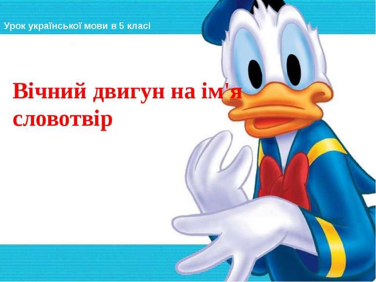 Вічний двигун на ім'я словотвір Урок української мови в 5 класі АВТОР: Голуб ...