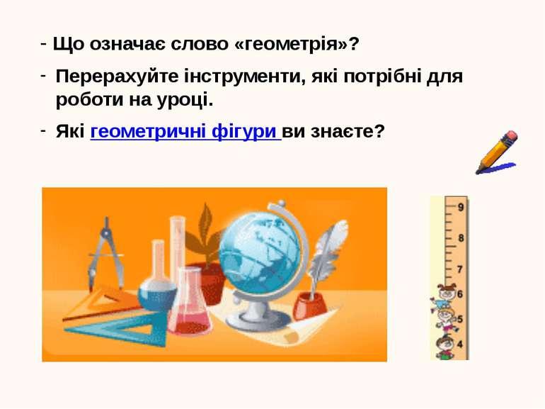 Практичне завдання №1 Намалюй наступні фігури: А) Дві прямі, які перетинаютьс...