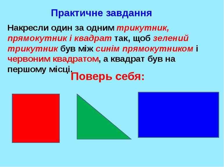 Накресли один за одним трикутник, прямокутник і квадрат так, щоб зелений трик...
