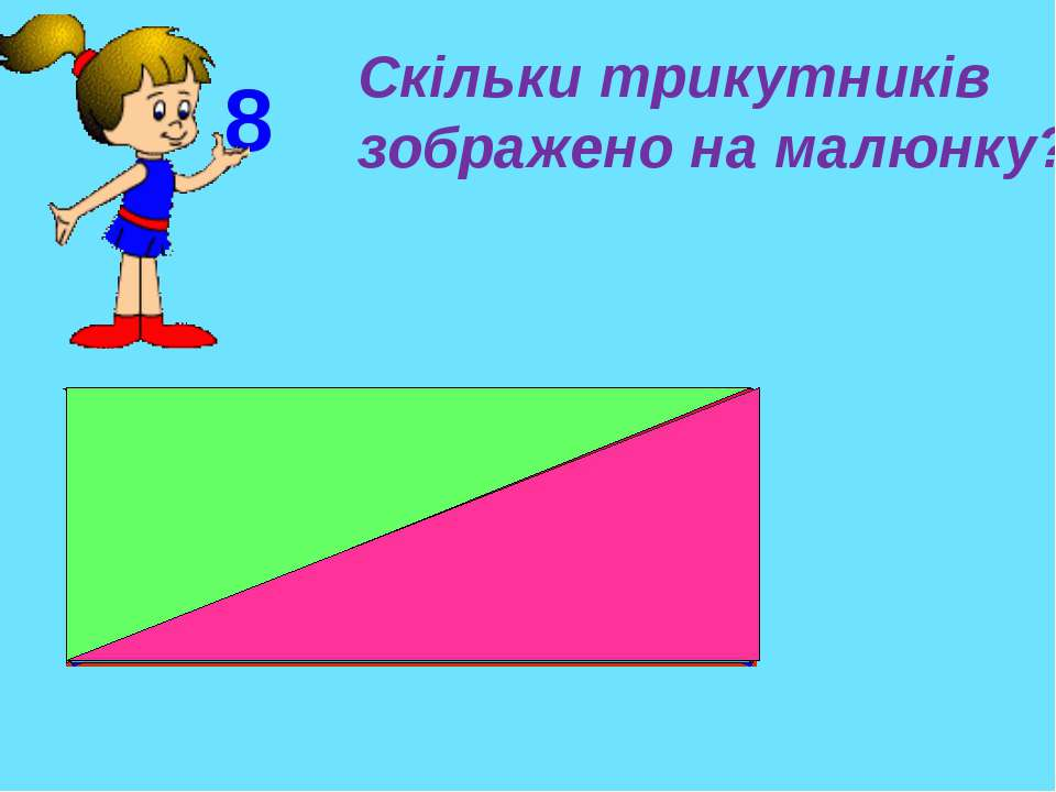 - Що означає слово «геометрія»? Перерахуйте інструменти, які потрібні для роб...